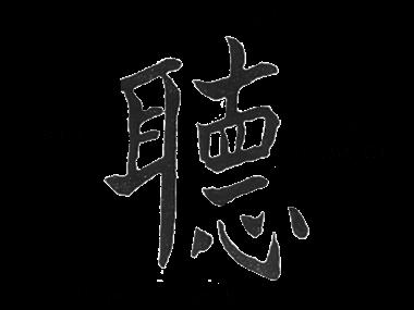El símbolo chino de la escucha